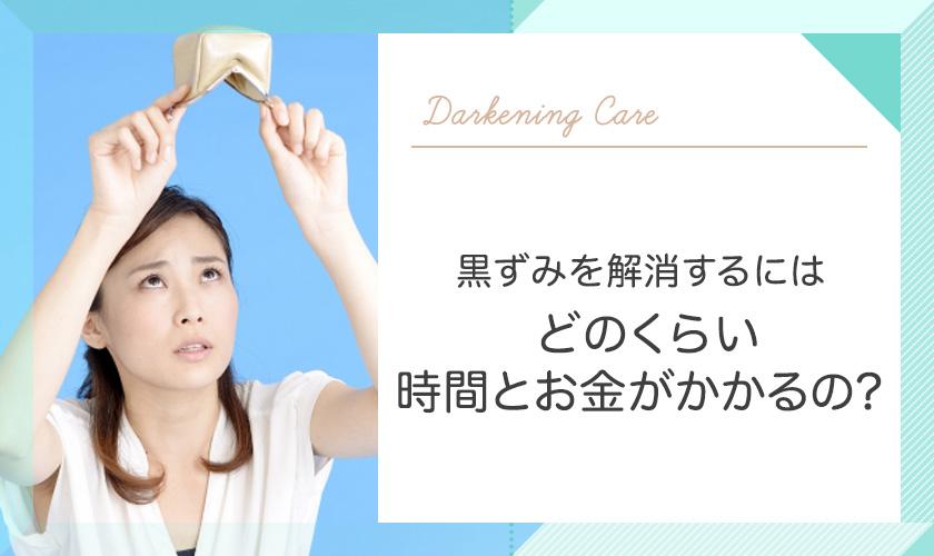 乳首、お尻、デリケートゾーンの黒ずみを治す方法とそれにかかる費用と期間の早見表