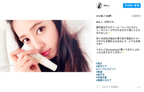 姉ageha専属モデルけいこさんがハーバルラビットナチュラルゲルクリームをシェア