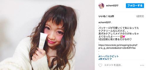 S Cawaii!・JELLY読者モデル蓮岡綾さんがハーバルラビットナチュラルゲルクリームをシェア