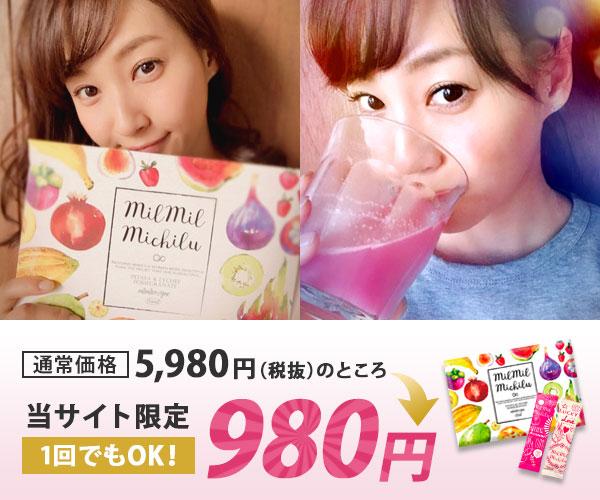当サイト限定980円