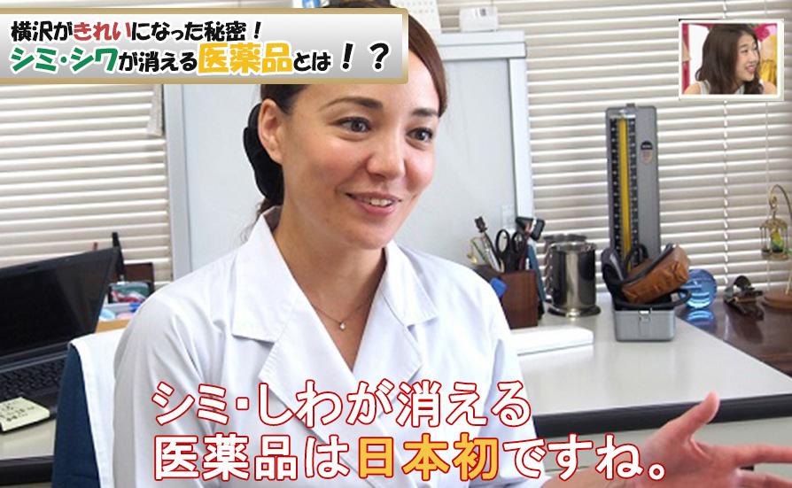 シミ・しわが消える医薬品は日本初ですね。