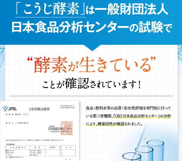 日本食品分析センターの試験で酵素が生きていることが確認されています!