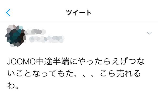 口コミ1_2