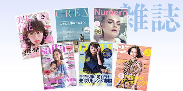 テレビや雑誌