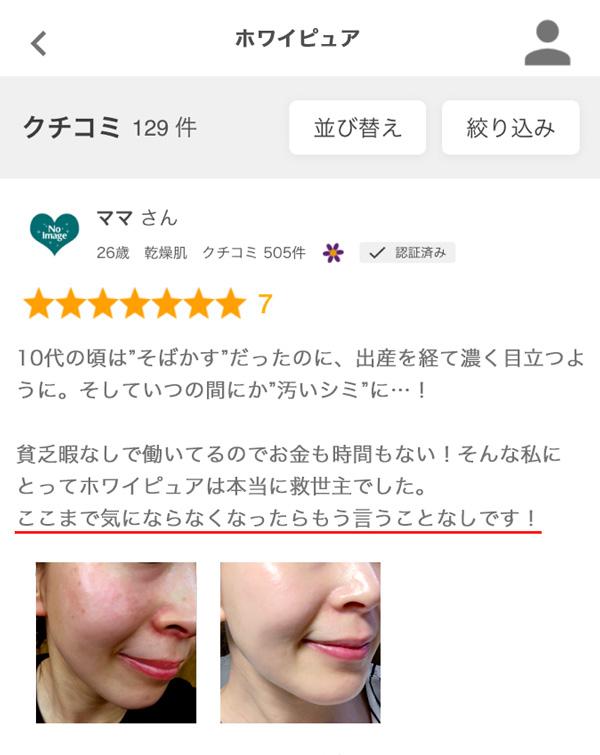@cosme風